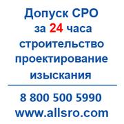 Вступить в СРО,  другие юр. услуги качественно для Перми