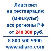Лицензия на реставрацию для Казани