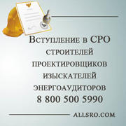 Допуск СРО с минимальными затратами